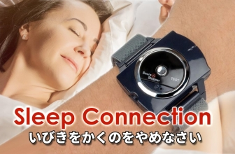 Sleep Connectionで一夜にしていびきを改善!